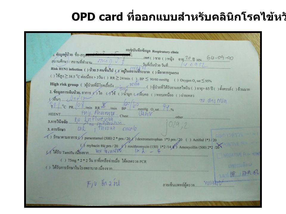 OPD card ที่ออกแบบสำหรับคลินิกโรคไข้หวัด