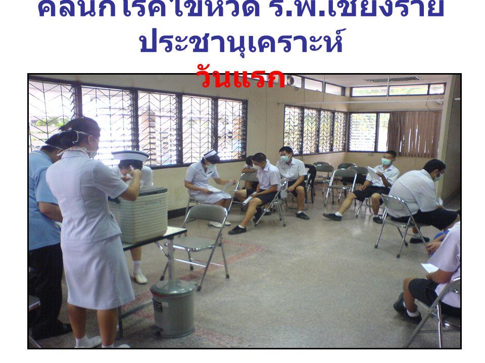 คลินิกโรคไข้หวัด ร. พ. เชียงราย ประชานุเคราะห์ วันแรก