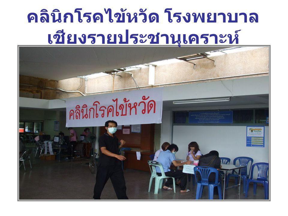 คลินิกโรคไข้หวัด โรงพยาบาล เชียงรายประชานุเคราะห์