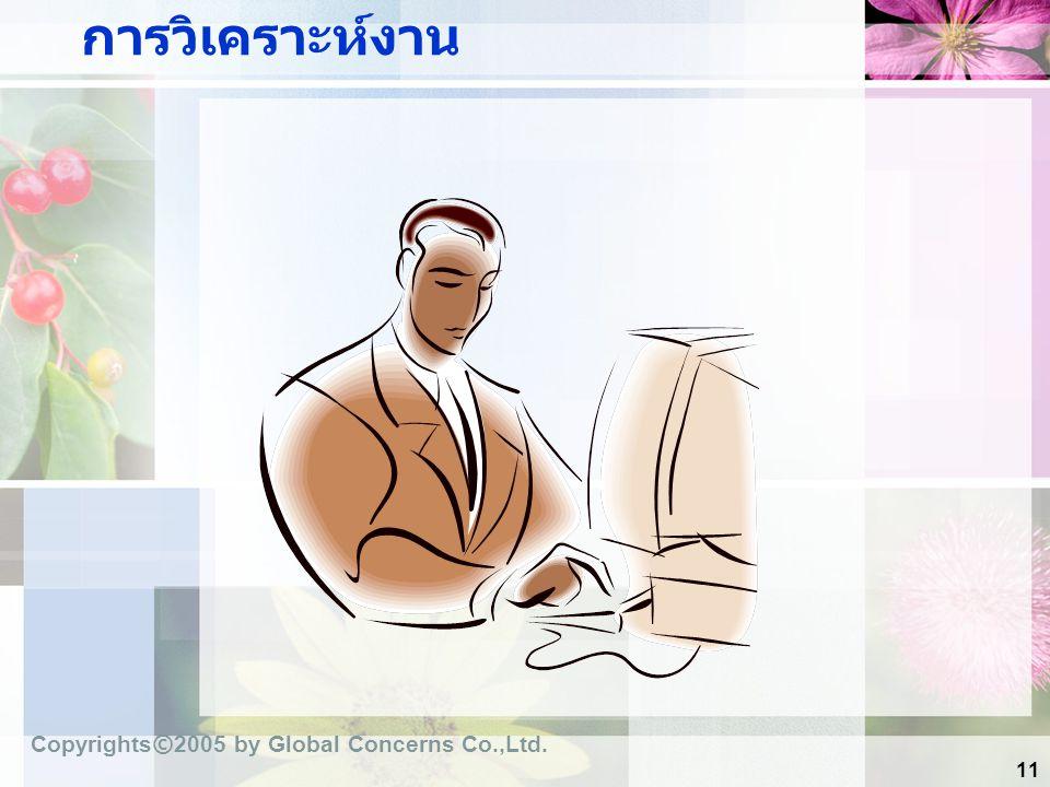 11 การวิเคราะห์งาน Copyrights © 2005 by Global Concerns Co.,Ltd.