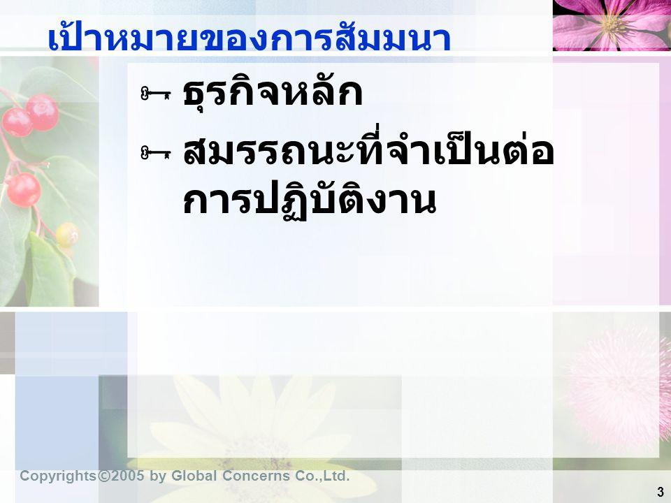 3 เป้าหมายของการสัมมนา  ธุรกิจหลัก  สมรรถนะที่จำเป็นต่อ การปฏิบัติงาน Copyrights © 2005 by Global Concerns Co.,Ltd.