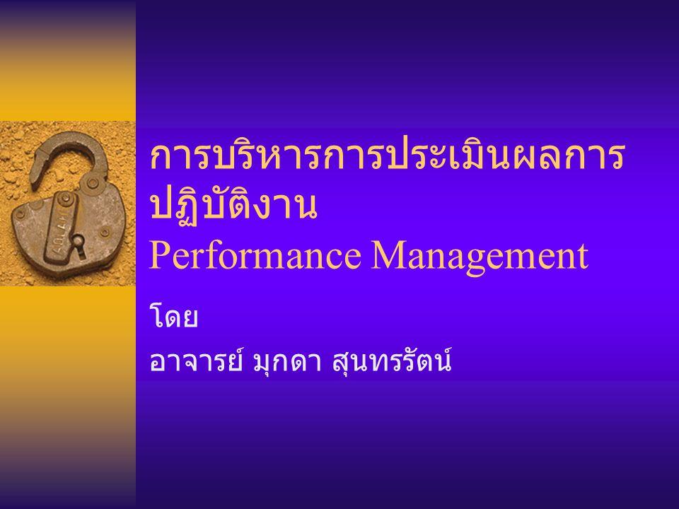 การบริหารการประเมินผลการ ปฏิบัติงาน Performance Management โดย อาจารย์ มุกดา สุนทรรัตน์