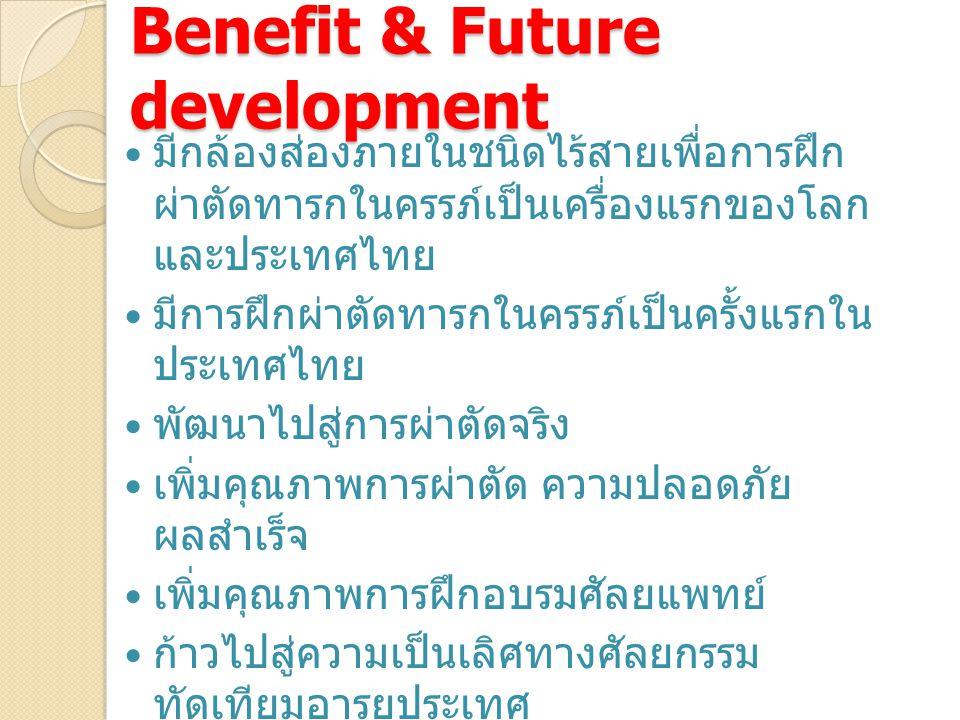 Benefit & Future development มีกล้องส่องภายในชนิดไร้สายเพื่อการฝึก ผ่าตัดทารกในครรภ์เป็นเครื่องแรกของโลก และประเทศไทย มีการฝึกผ่าตัดทารกในครรภ์เป็นครั
