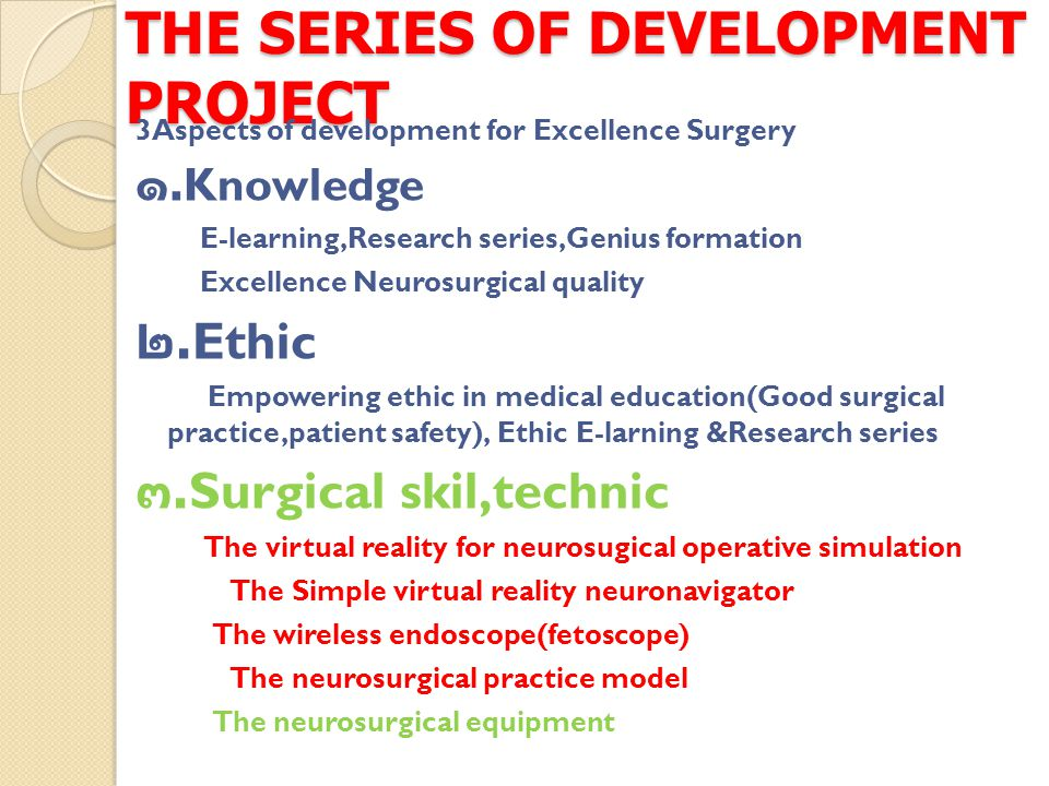 THE SERIES OF DEVELOPMENT PROJECT 3Aspects of development for Excellence Surgery ๑.Knowledge E-learning,Research series,Genius formation Excellence Ne