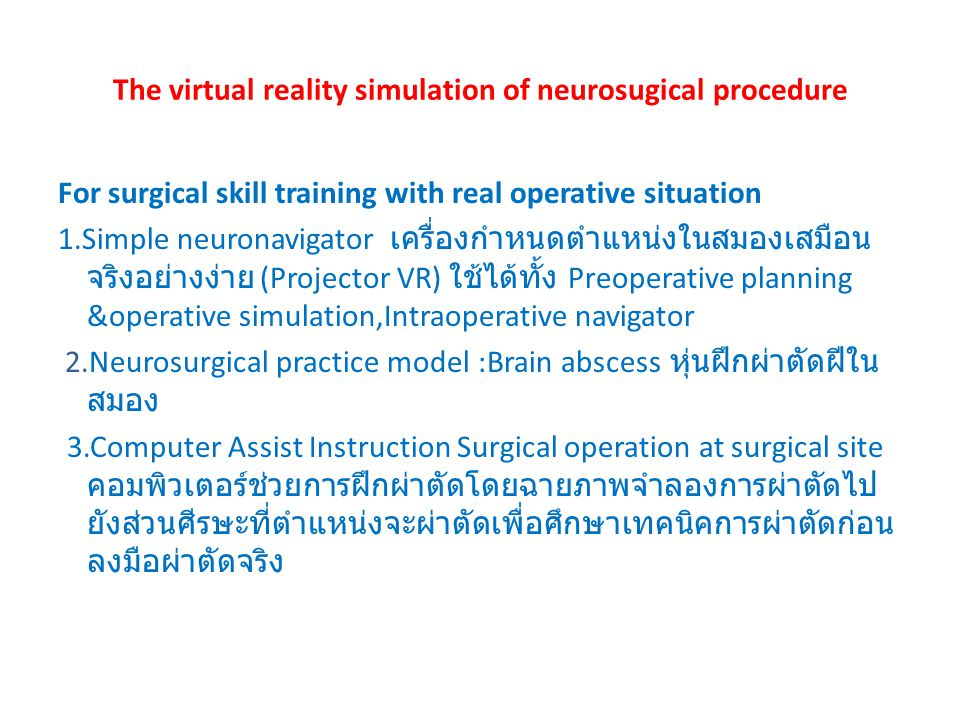 The virtual reality simulation of neurosugical procedure For surgical skill training with real operative situation 1.Simple neuronavigator เครื่องกำหน