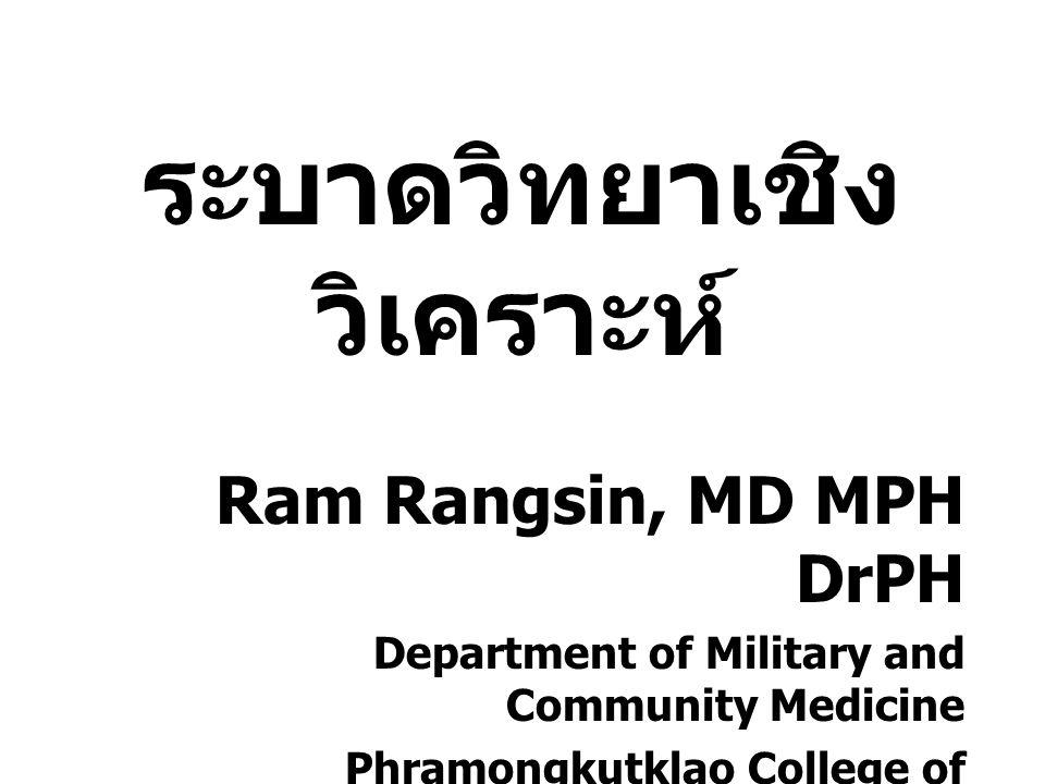 ระบาดวิทยาเชิง วิเคราะห์ Ram Rangsin, MD MPH DrPH Department of Military and Community Medicine Phramongkutklao College of Medicine, THAILAND