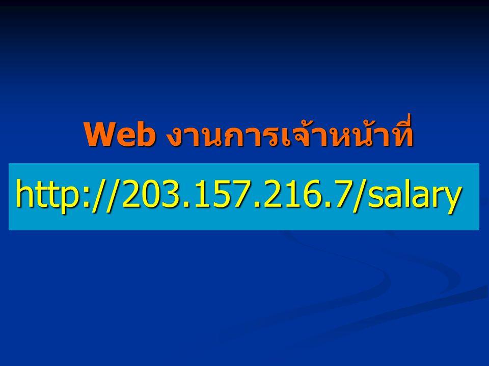Web งานการเจ้าหน้าที่ http://203.157.216.7/salary
