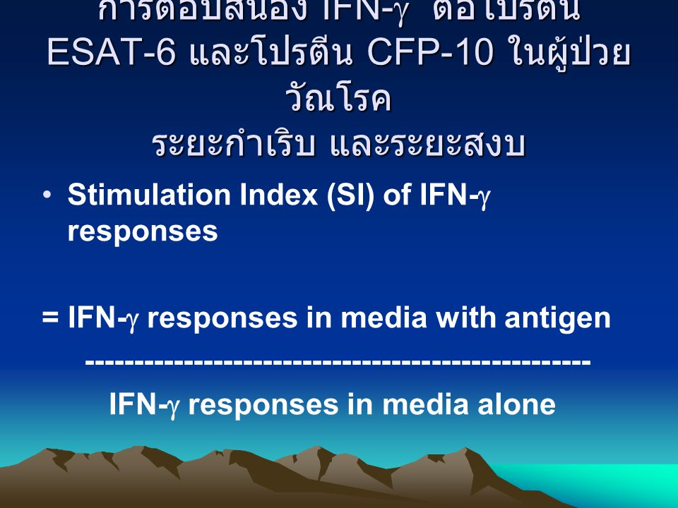 Stimulation Index (SI) of IFN-  responses = IFN-  responses in media with antigen --------------------------------------------------- IFN-  respons