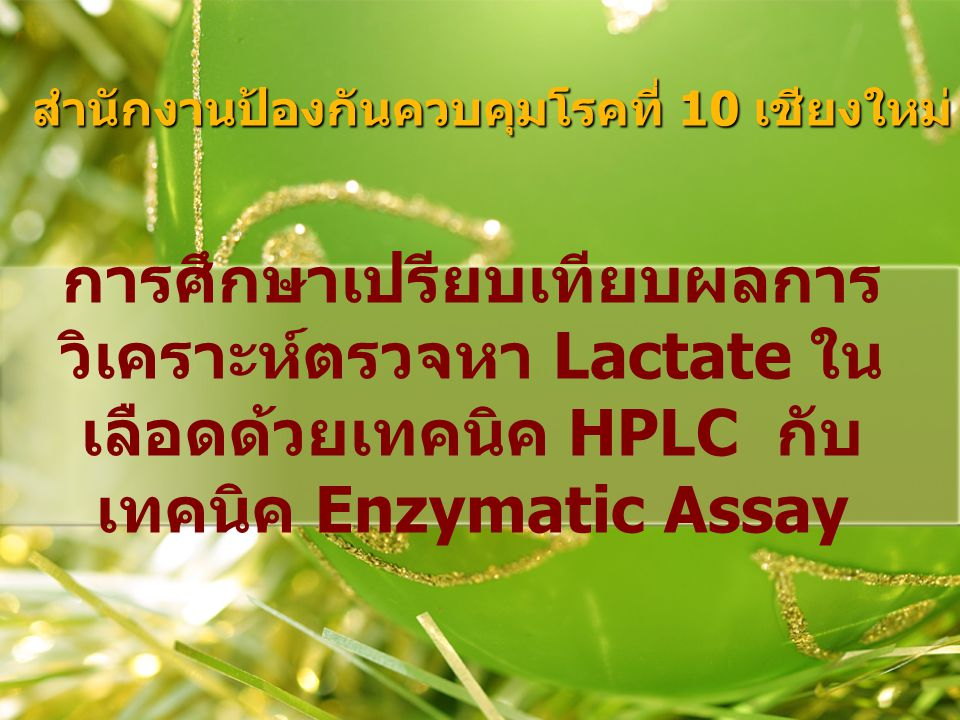 Blood Lactate cyberlab.lh1.ku.ac.th/elearn/faculty/veterin