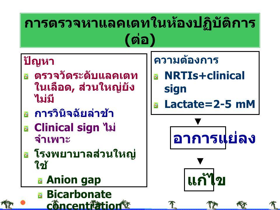 ปัญหา ตรวจวัดระดับแลคเตท ในเลือด, ส่วนใหญ่ยัง ไม่มี การวินิจฉัยล่าช้า Clinical sign ไม่ จำเพาะ โรงพยาบาลส่วนใหญ่ ใช้ Anion gap Bicarbonate concentrati