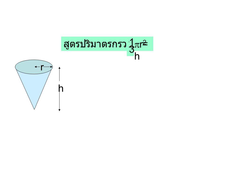 สูตรปริมาตรกรวย = 3 1 h r r2hr2h