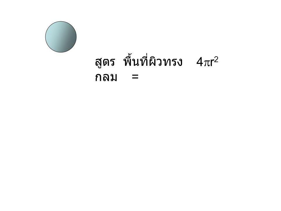 สูตร พื้นที่ผิวทรง กลม = 4r24r2