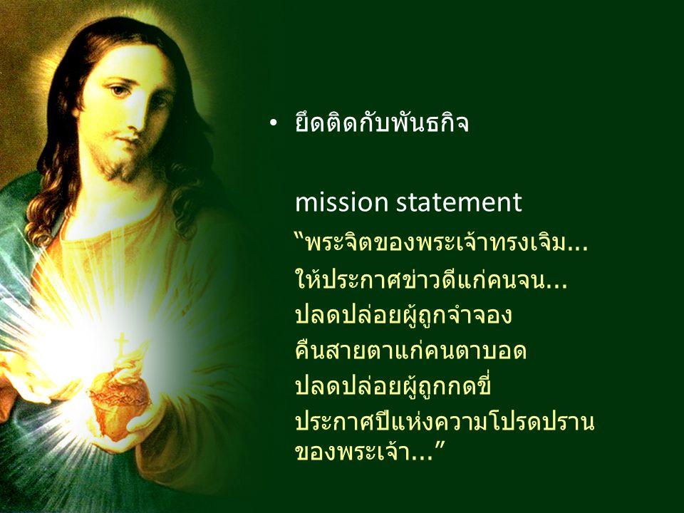 ยึดติดกับพันธกิจ mission statement พระจิตของพระเจ้าทรงเจิม...