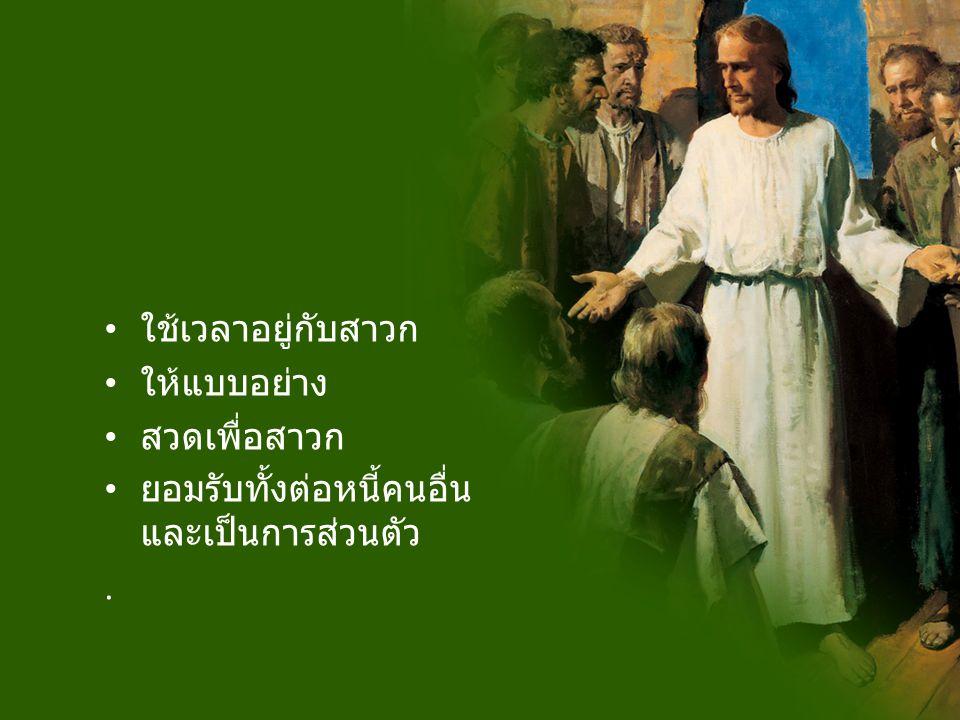 ใช้เวลาอยู่กับสาวก ให้แบบอย่าง สวดเพื่อสาวก ยอมรับทั้งต่อหนี้คนอื่น และเป็นการส่วนตัว.