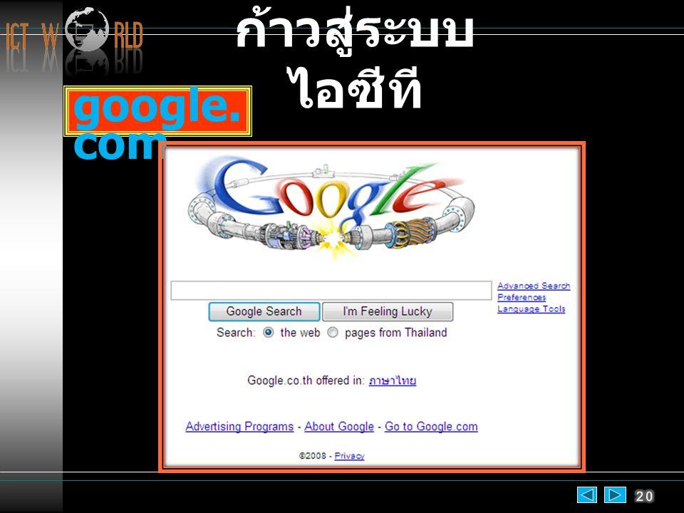 google. com ก้าวสู่ระบบ ไอซีที