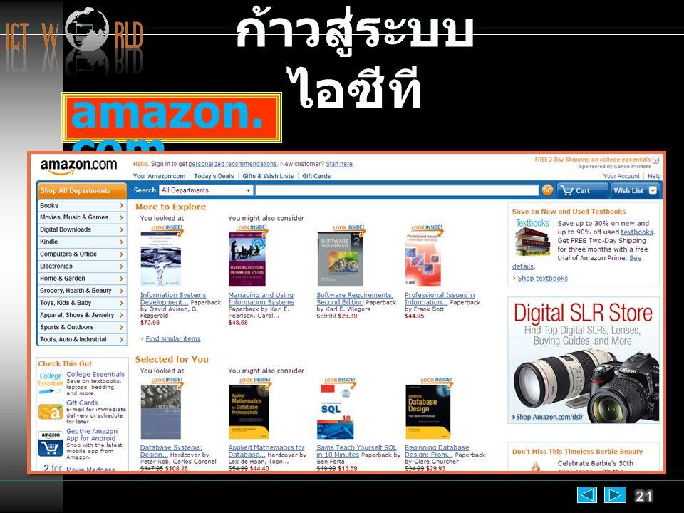 amazon. com ก้าวสู่ระบบ ไอซีที