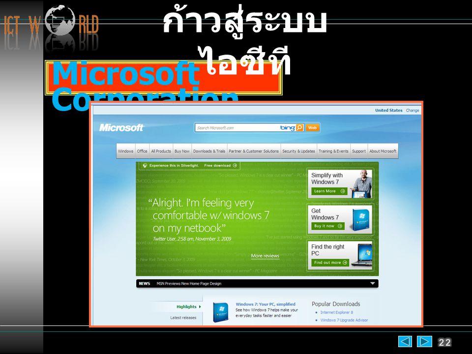 Microsoft Corporation ก้าวสู่ระบบ ไอซีที