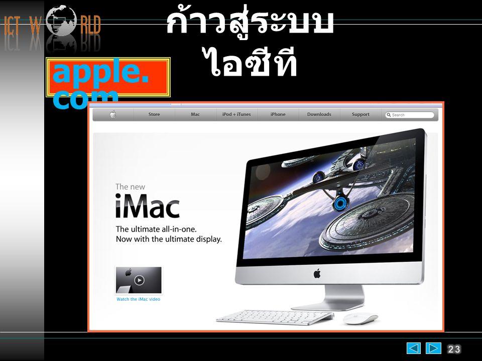apple. com ก้าวสู่ระบบ ไอซีที
