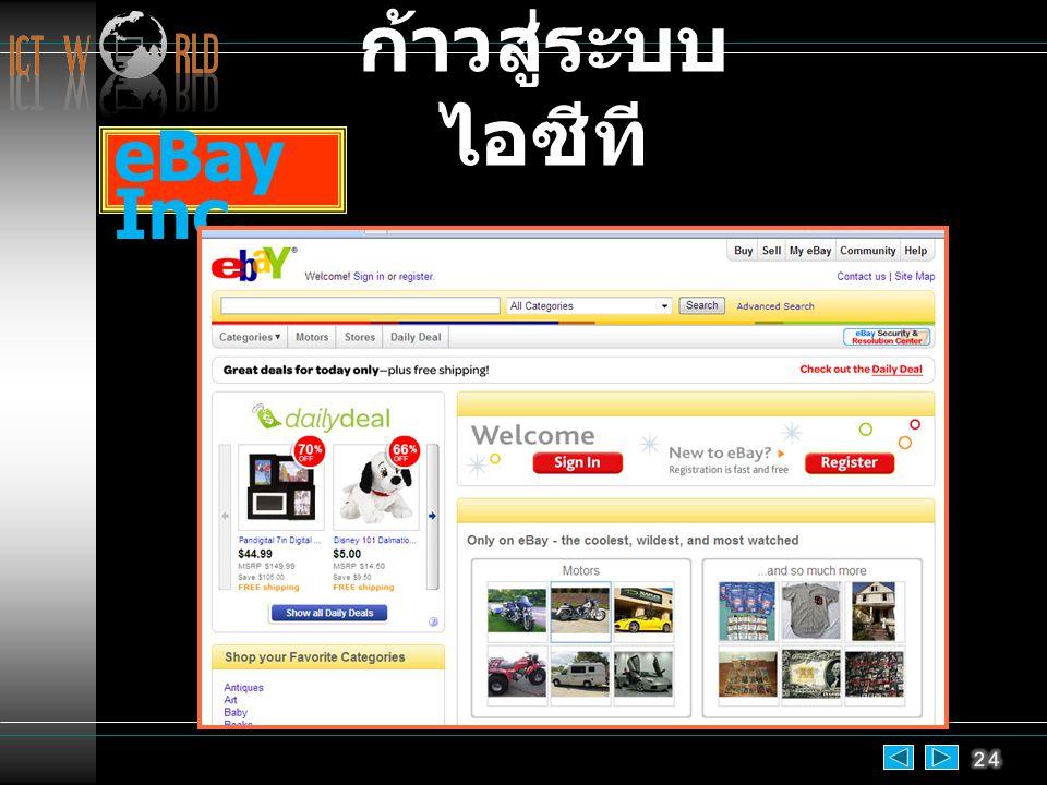 eBay Inc. ก้าวสู่ระบบ ไอซีที
