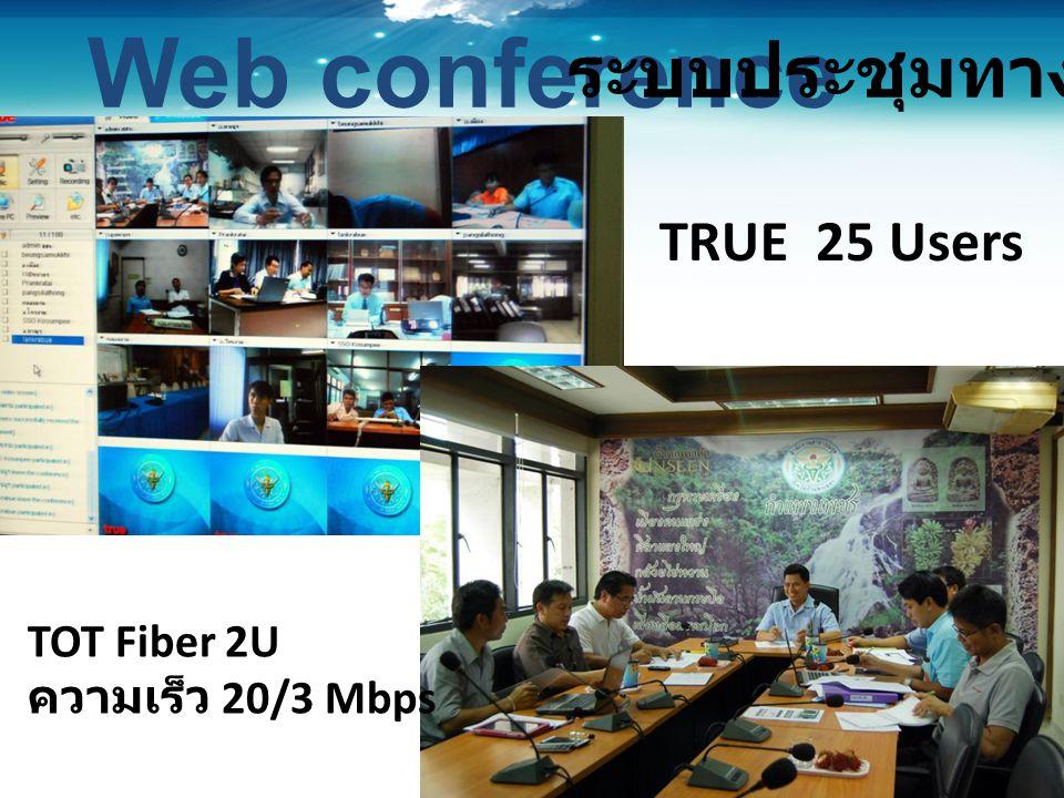Web conference ระบบประชุมทางไกล TRUE 25 Users TOT Fiber 2U ความเร็ว 20/3 Mbps