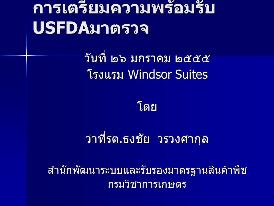 การเตรียมความพร้อมรับ USFDA มาตรวจ วันที่ ๒๖ มกราคม ๒๕๕๕ โรงแรม Windsor Suites โดย ว่าที่รต. ธงชัย วรวงศากุล สำนักพัฒนาระบบและรับรองมาตรฐานสินค้าพืชกร