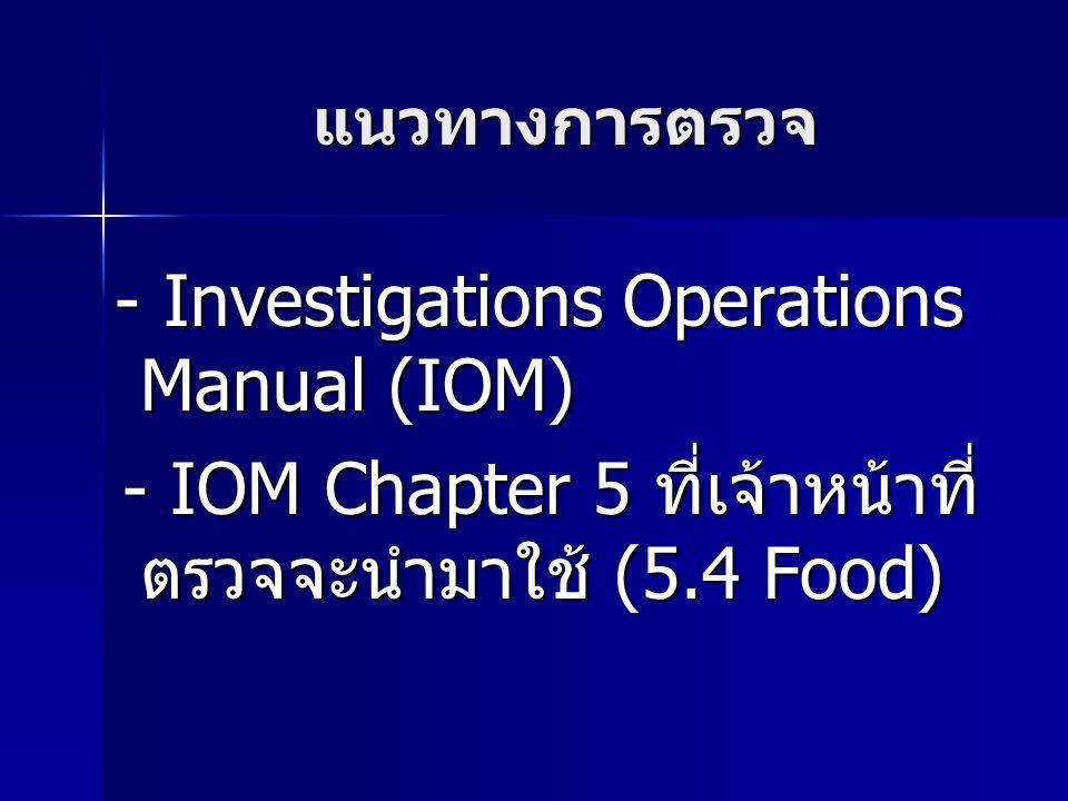 แนวทางการตรวจ - Investigations Operations Manual (IOM) - Investigations Operations Manual (IOM) - IOM Chapter 5 ที่เจ้าหน้าที่ ตรวจจะนำมาใช้ (5.4 Food