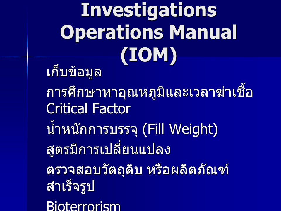 Investigations Operations Manual (IOM) เก็บข้อมูล การศึกษาหาอุณหภูมิและเวลาฆ่าเชื้อ Critical Factor น้ำหนักการบรรจุ (Fill Weight) สูตรมีการเปลี่ยนแปลง