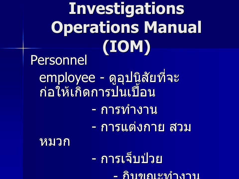 Investigations Operations Manual (IOM) Personnel employee - ดูอุปนิสัยที่จะ ก่อให้เกิดการปนเปื้อน - การทำงาน - การทำงาน - การแต่งกาย สวม หมวก - การแต่งกาย สวม หมวก - การเจ็บป่วย - การเจ็บป่วย - กินขณะทำงาน ไม่สูบบุหรี่ - กินขณะทำงาน ไม่สูบบุหรี่