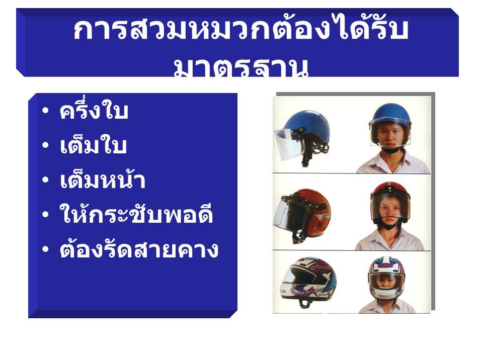หมวกนิรภัย ขับขี่รถจักรยานยนต์ ต้องสวมหมวกนิรภัย ทุกครั้ง ทั้งผู้ขับขี่ และผู้ซ้อนท้าย ต้องรัดสายรัดคางให้ แน่น กำบังลมต้องเป็นสี ขาวใส ฝ่าฝืน ปรับไม่