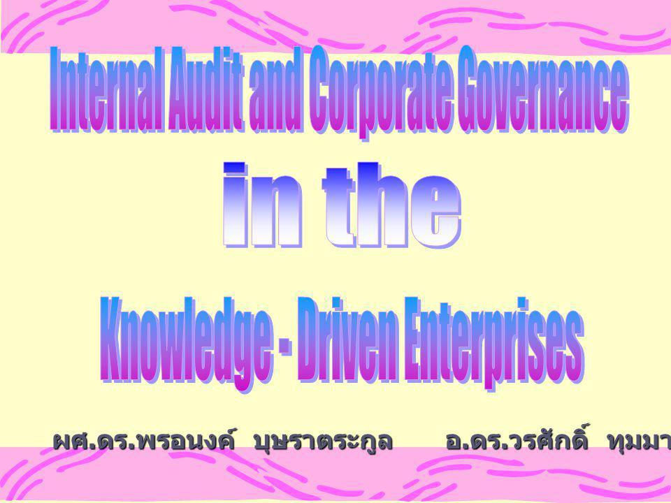 Internal audit and corporate governance as in the knowledge-driven enterprise ผู้ช่วยศาสตราจารย์ ดร. พรอนงค์ บุษรา ตระกูล รองประธานคณะกรรมการดำเนินงาน