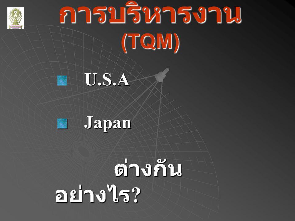 การบริหารงาน (TQM) U.S.A Japan ต่างกัน อย่างไร?