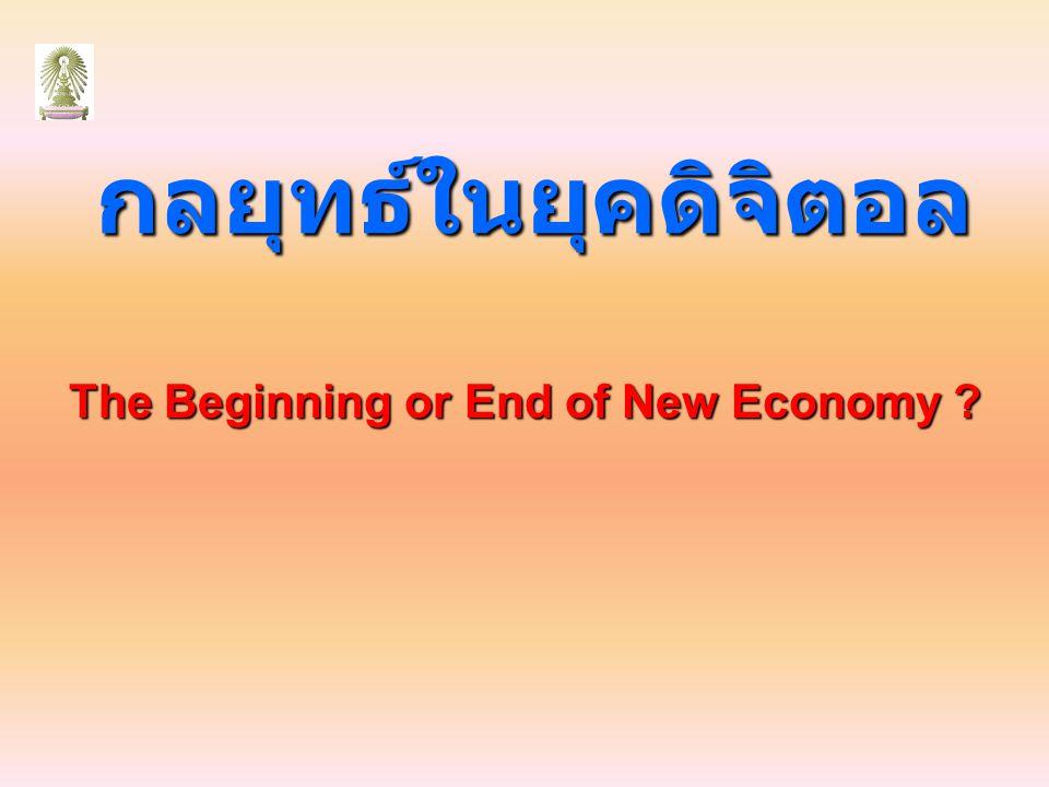 กลยุทธ์ในยุคดิจิตอล The Beginning or End of New Economy