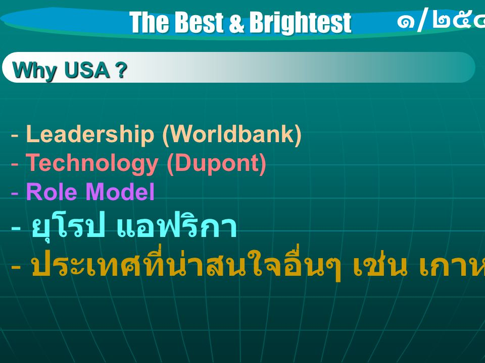 The Best & Brightest ๑ / ๒๕๔๖ Why USA .