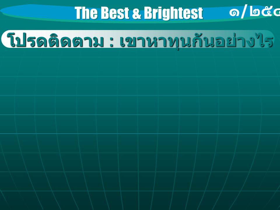 The Best & Brightest ๑ / ๒๕๔๖ โปรดติดตาม : เขาหาทุนกันอย่างไร