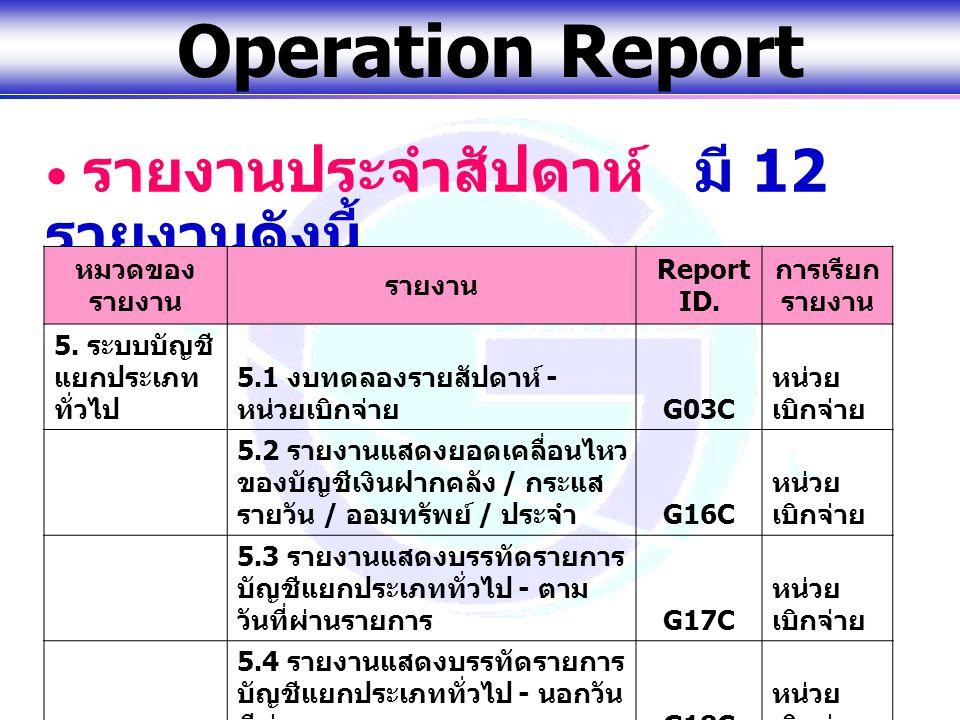 www.gfmis.go.th Operation Report รายงานประจำสัปดาห์ มี 12 รายงานดังนี้ หมวดของ รายงาน รายงาน Report ID. การเรียก รายงาน 5. ระบบบัญชี แยกประเภท ทั่วไป