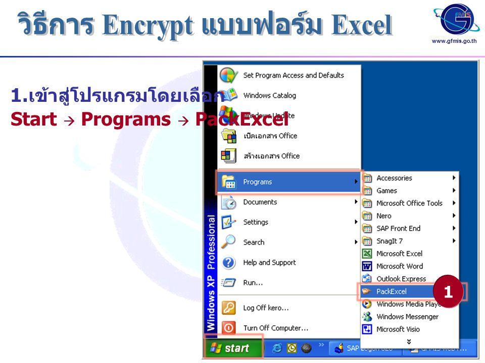 www.gfmis.go.th 1. เข้าสู่โปรแกรมโดยเลือก 1 Start  Programs  PackExcel