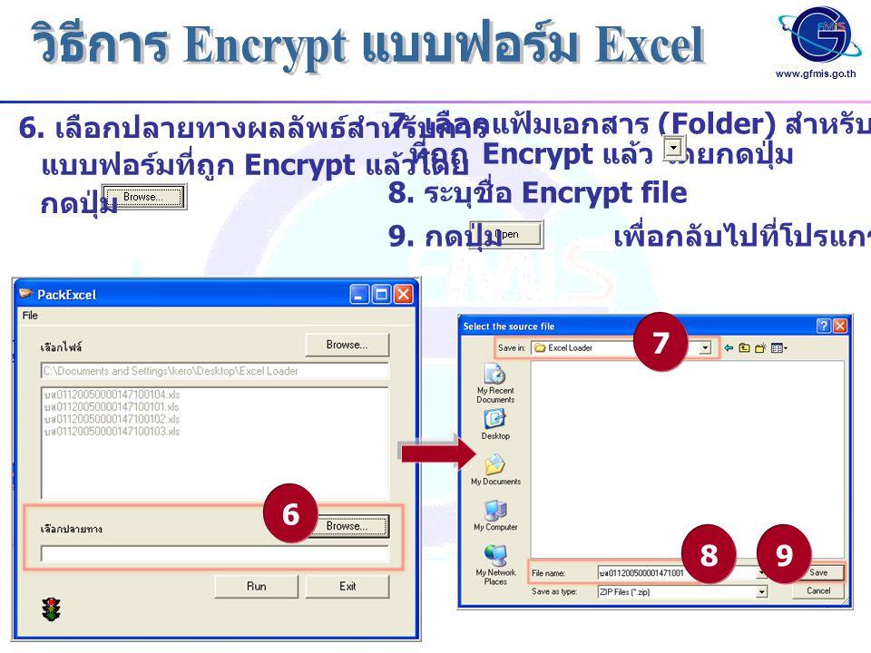 www.gfmis.go.th 6. เลือกปลายทางผลลัพธ์สำหรับการ แบบฟอร์มที่ถูก Encrypt แล้วโดย กดปุ่ม 7. เลือกแฟ้มเอกสาร (Folder) สำหรับเก็บแบบฟอร์ม 8. ระบุชื่อ Encry