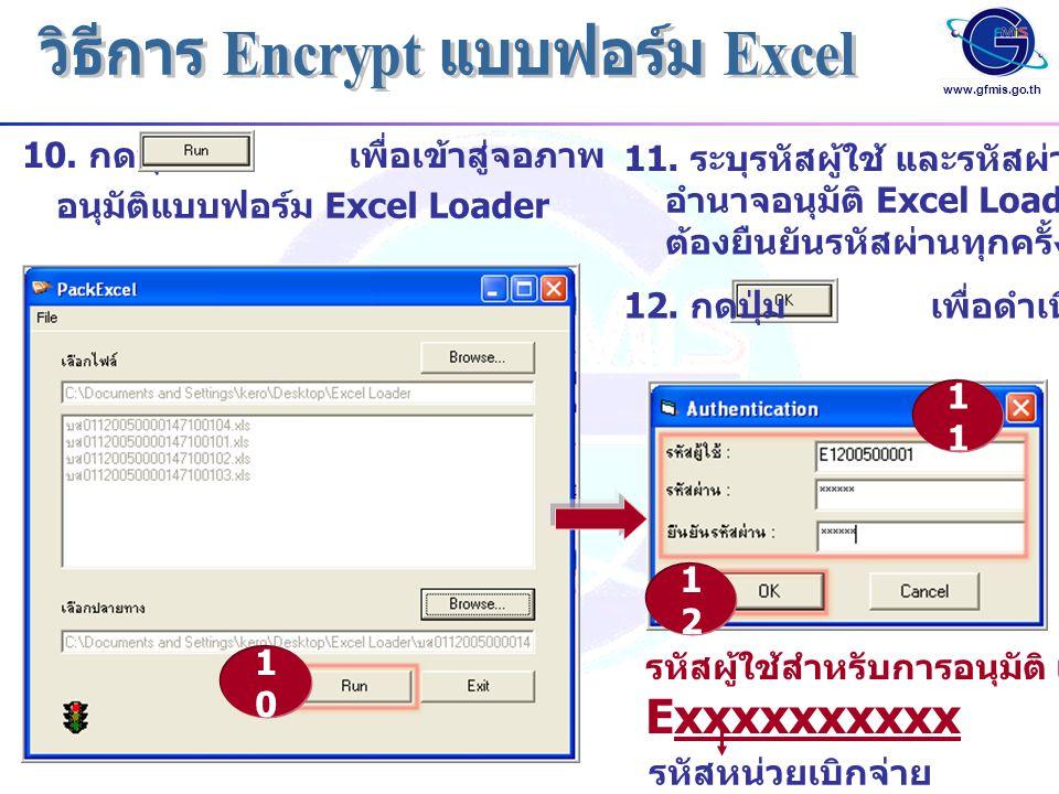 www.gfmis.go.th 10. กดปุ่ม เพื่อเข้าสู่จอภาพ 11. ระบุรหัสผู้ใช้ และรหัสผ่านของผู้ 1010 1 1212 อนุมัติแบบฟอร์ม Excel Loader อำนาจอนุมัติ Excel Loader โ