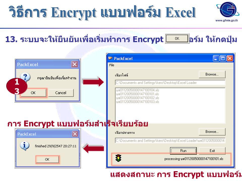 www.gfmis.go.th 13. ระบบจะให้ยืนยันเพื่อเริ่มทำการ Encrypt แบบฟอร์ม ให้กดปุ่ม 1313 แสดงสถานะ การ Encrypt แบบฟอร์ม การ Encrypt แบบฟอร์มสำเร็จเรียบร้อย
