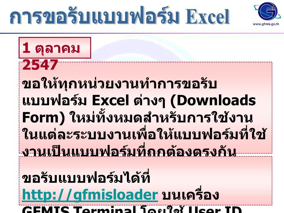 www.gfmis.go.th ขอให้ทุกหน่วยงานทำการขอรับ แบบฟอร์ม Excel ต่างๆ (Downloads Form) ใหม่ทั้งหมดสำหรับการใช้งาน ในแต่ละระบบงานเพื่อให้แบบฟอร์มที่ใช้ งานเป