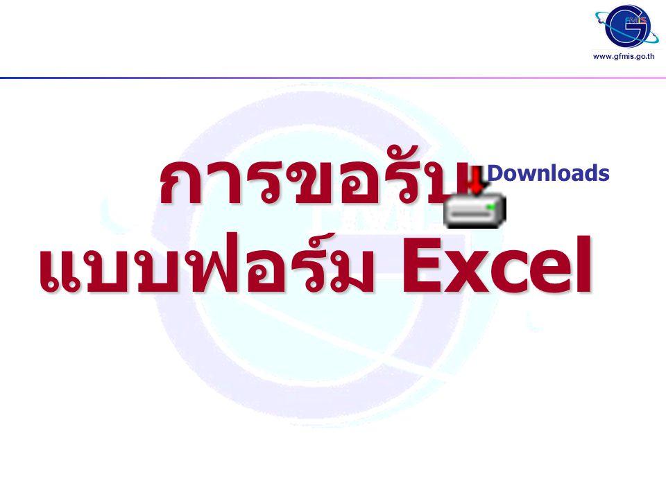 www.gfmis.go.th 1 2 3 เข้าสู่ website: http://gfmisloader ผ่าน GFMIS Terminalhttp://gfmisloader User ID สำหรับใช้งาน บน Excel Loader ดังนี้ L XXXXXXXXXX รหัสหน่วยเบิกจ่าย 10.156.0.