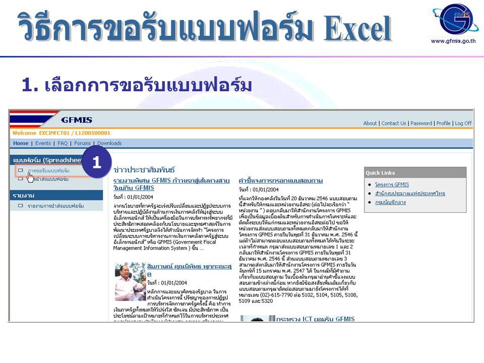 www.gfmis.go.th 2.เลือกประเภทแบบฟอร์มที่ต้องการขอรับ โดยสามารถกดปุ่ม 2 3 3.