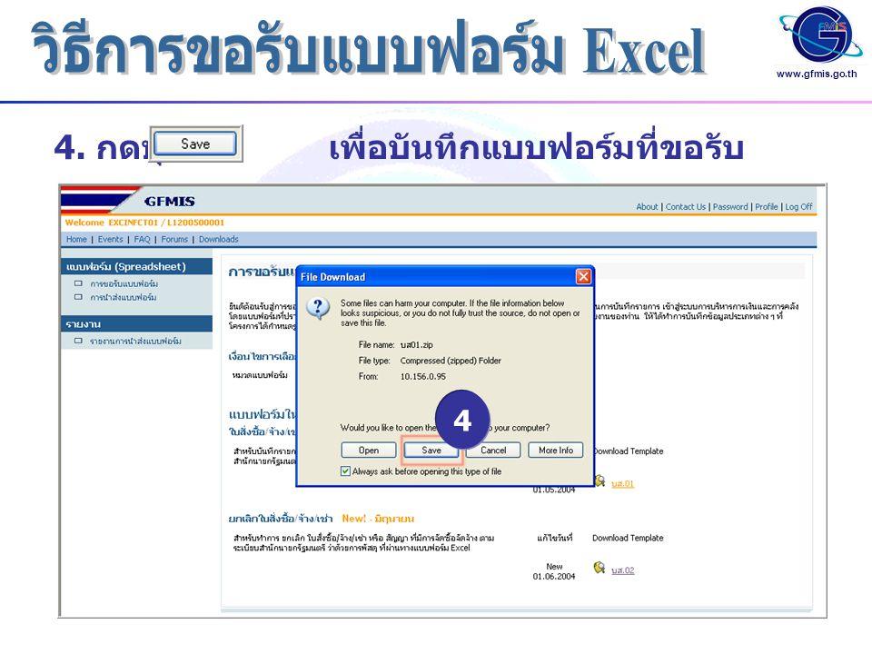 www.gfmis.go.th 4. กดปุ่ม เพื่อบันทึกแบบฟอร์มที่ขอรับ 4