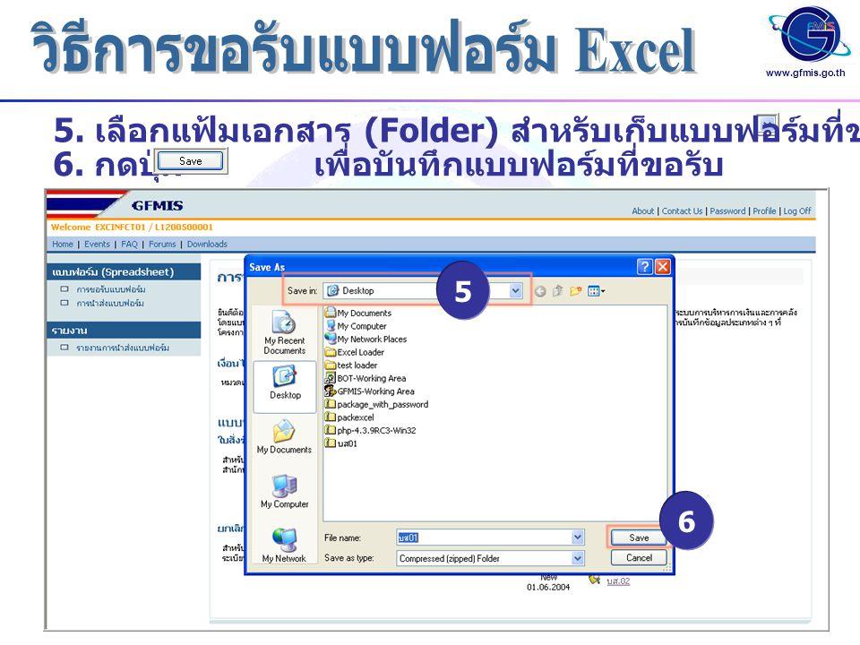www.gfmis.go.th 5. เลือกแฟ้มเอกสาร (Folder) สำหรับเก็บแบบฟอร์มที่ขอรับ โดยกดปุ่ม 5 6 6. กดปุ่ม เพื่อบันทึกแบบฟอร์มที่ขอรับ