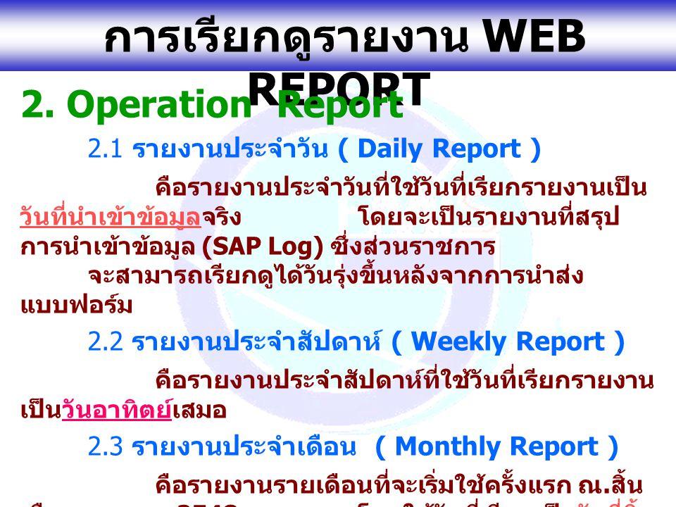 www.gfmis.go.th การเรียกดูรายงาน WEB REPORT 2. Operation Report 2.1 รายงานประจำวัน ( Daily Report ) คือรายงานประจำวันที่ใช้วันที่เรียกรายงานเป็น วันที