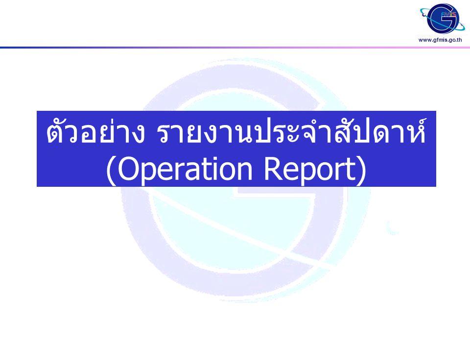 www.gfmis.go.th ตัวอย่าง รายงานประจำสัปดาห์ (Operation Report)