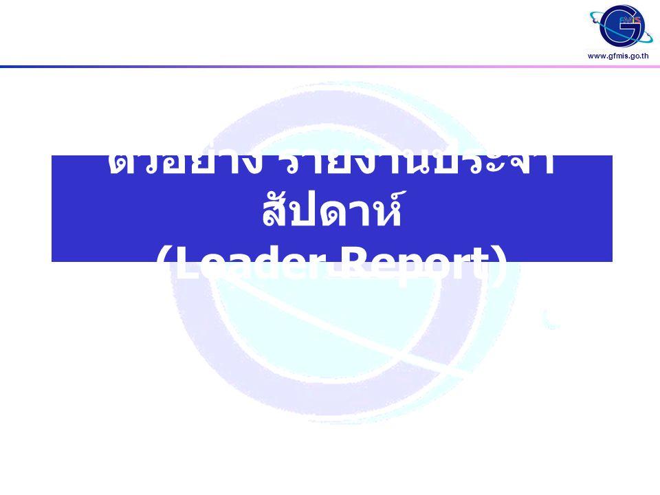 www.gfmis.go.th ตัวอย่าง รายงานประจำ สัปดาห์ (Loader Report)