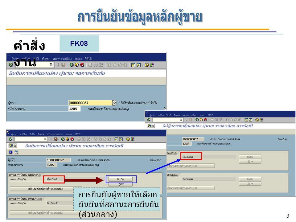 4 - ข้อมูลบัญชีเงินฝากธนาคาร