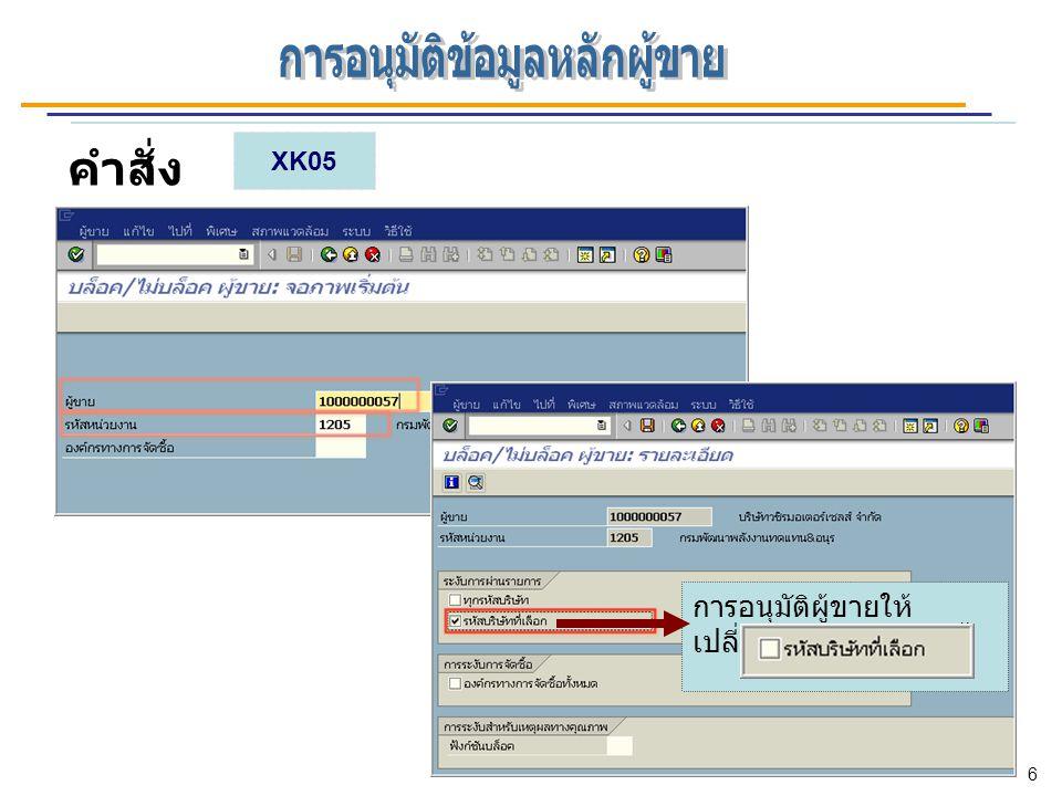 7 รายงานสถานะการยืนยันผู้ขายส่วนราชการ ( ผู้ขาย A,V,O ) แสดงตามจังหวัด รายงานสถานะการยืนยันผู้ขาย