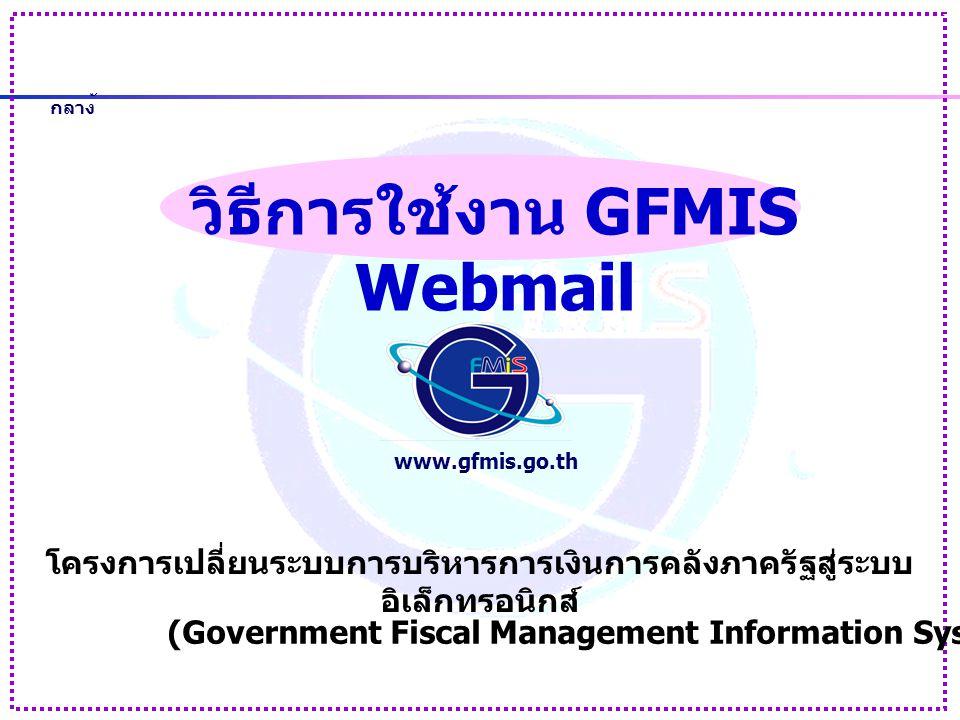www.gfmis.go.th กรมบัญชี กลาง วิธีการใช้งาน GFMIS Webmail www.gfmis.go.th โครงการเปลี่ยนระบบการบริหารการเงินการคลังภาครัฐสู่ระบบ อิเล็กทรอนิกส์ (Gover
